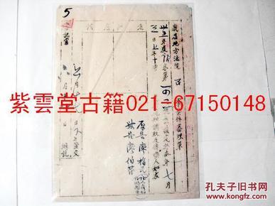 民国峨眉法院官契 (审理单)原始手札 #3155