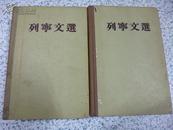 列宁文选    全二卷[大32开精装繁体]    54年1版,56年4印    大厚册
