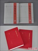 周汝昌《红楼梦新证》布面精装钤印本(增订本全2册),中华书局出版、四色彩印插图   无可否认的是红学方面一部划时代的极重要的著作