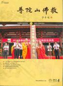 普陀山佛教 2011年第4 期、总第87期(大16开彩色图文本)收录图片180余幅