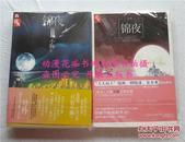 小狮《锦夜1(9.5成新)、锦夜2(全新)》正版第一版本旧版2本