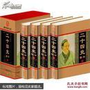 二十四史精华(小插盒)国学经典文库全4册