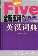 [正版]  全新五用英汉词典