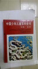 中国少年儿童百科全书,(文化、艺术)
