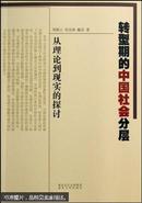 转型期的中国社会分层:从理论到现实的探讨