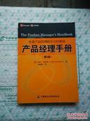 产品经理手册:企业产品管理的全方位指南(第3版)