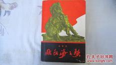 欧阳海之歌       书的扉页盖有1967年参观毛泽东旧居韶山纪念章