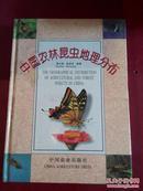中国农林昆虫地理分布 精装