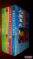 中国文化名人论人生真义·中国文化名人论读书苦乐·外国文化名人论人生真义· 外国文化名人论读书苦乐(四册合售)