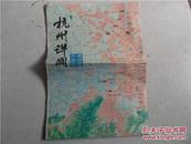 杭州详图  交通旅游街巷