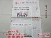 """【报纸】驻马店日报 2015年10月16日 【 纪念""""现代豫剧之父"""