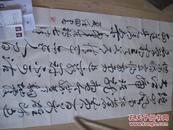 湖南省邵阳市书法家 夏仕田 草书钟山条幅一幅150*85厘米 附带个人简历、照片