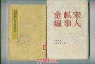 张司业诗集(国学基本丛书) 民国版       ---- 【包邮-挂】