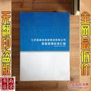 江苏省邮政速递物流有限公司质量管理标准汇编