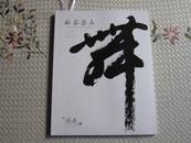 北京傅是--秋风越马----沙孟海书法专场         品 好