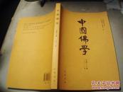 中国佛学 2011年 总第三十期.