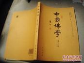中国佛学 2010年 总第二十八期.