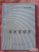 木材胶粘剂(合成胶粘剂丛书-第四册)