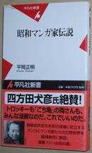 ◇日文原版书 昭和マンガ家伝说 (平凡社新书) 平冈正明 日本漫画家