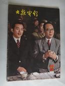 大众电影1981年12期