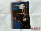 典藏中国——江南古镇