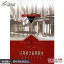 中国社会福利史