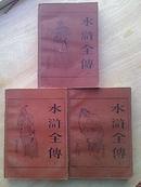 水浒全传(上海古籍,三册全)前附104页插图!