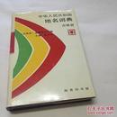 中华人民共和国地名词典.吉林省