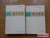 中国现代学术经典 蔡元培卷