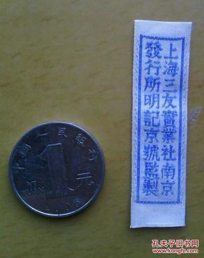 上海三友实业社丝质小商标,