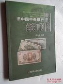 旧中国中央银行纸币收藏指南(彩图片全铜版纸)[架----1]