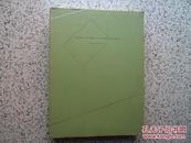 绿盒子——2013中国当代艺术家博物馆邀请展 克罗地亚/波黑【M12】