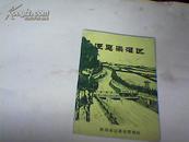 泾惠渠灌区
