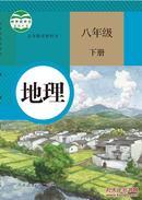 8八年级下册 地理 课本 人教版 初二 地理 教材 八年级 下册 地理 课本 八下 学生用书 人民教育出版社 正版 全新