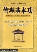 管理基本功:成长为卓越管理者的中国策略