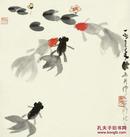 现代宣纸精印 吴作人 鱼乐图 40-40厘米  书法碑帖类
