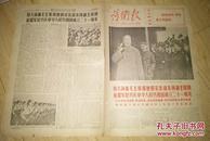 特价文革原版老报纸生日报前卫报1970年10月2号毛主席和林彪包老4开