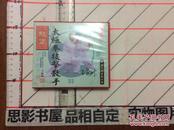 赵堡太极拳技击散手【全一张光盘】武术专区碟片区