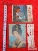 小海生连环画一本 日本美女画一张  签诗一张111329A355