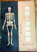 骨骼人类学纲要
