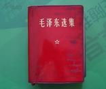 毛泽东选集(一卷本)1968年人民出版社出版64开本1406页 完整无损 包老包真(2)