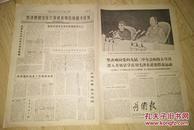 特价文革原版老报纸生日报前卫报1970年9月13号毛主席和林彪包老4开