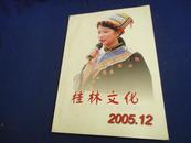 桂林文化(2005年第12期 总第9期.06年春节贺新春文艺演唱节目专集)