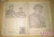 特价文革原版老报纸生日报前卫报1970年8月1号毛主席和林彪包4开