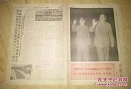 特价文革原版老报纸生日报前卫报1970年10月1号毛主席和林彪包老