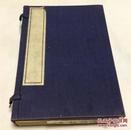 《山阳诗注》 2册8卷全   藏印有  明治二年