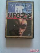 地球档案:UFO之谜(VCD光盘2张,带原盒)