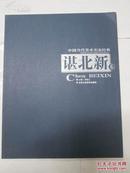 中国当代美术名家经典   谌北新卷