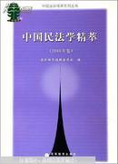 中国民法学精萃.2005年卷