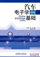 汽车电子学基础 刘海鸥,陶刚著 北京理工大学出版社 9787564009441